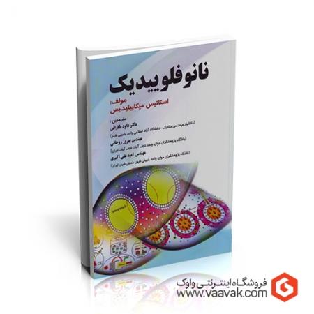 کتاب نانوفلوییدیک
