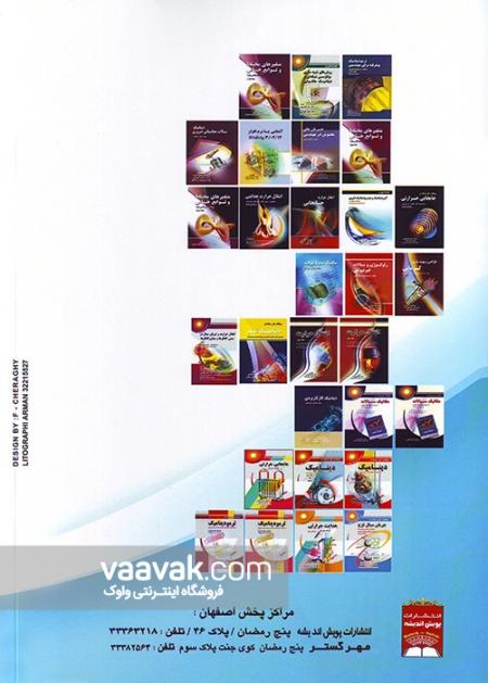 تصویر پشت جلد کتاب نانوفلوییدیک
