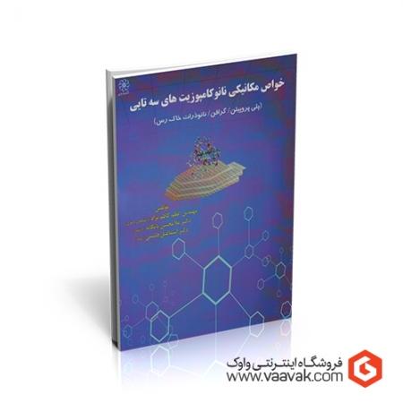 کتاب خواص مکانیکی نانوکامپوزیتهای سهتایی (پلی پروپیلن / گرافن / نانوذرات خاک رس)