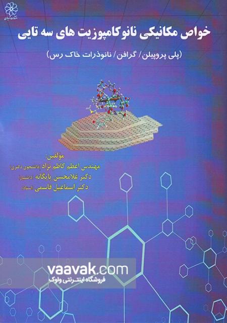 تصویر روی جلد کتاب خواص مکانیکی نانوکامپوزیتهای سهتایی (پلی پروپیلن / گرافن / نانوذرات خاک رس)