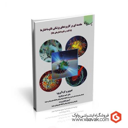 کتاب مقدمهای بر کاربردهای پزشکی نانوساختارها: با تکیه بر نانوساختارهای طلا