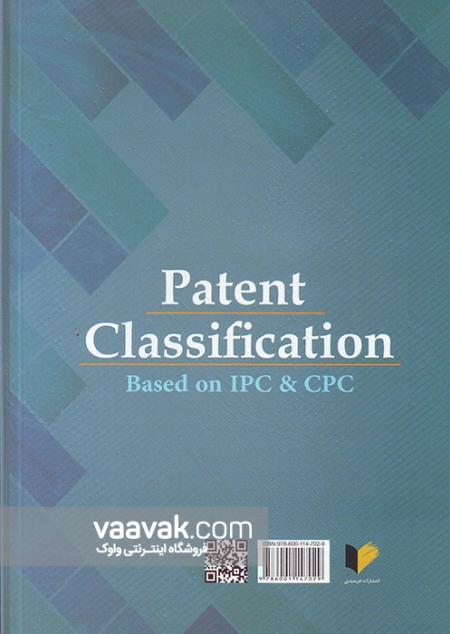 تصویر پشت جلد کتاب طبقهبندی اختراعات (پتنت)؛ بر اساس سیستمهای طبقهبندی بین المللی (IPC و CPC)