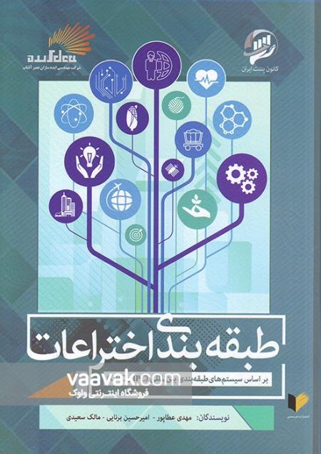 تصویر روی جلد کتاب طبقهبندی اختراعات (پتنت)؛ بر اساس سیستمهای طبقهبندی بین المللی (IPC و CPC)