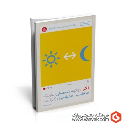 کتاب قلاب: چگونه محصولی بسازیم که مخاطب را شبانهروز درگیر کند