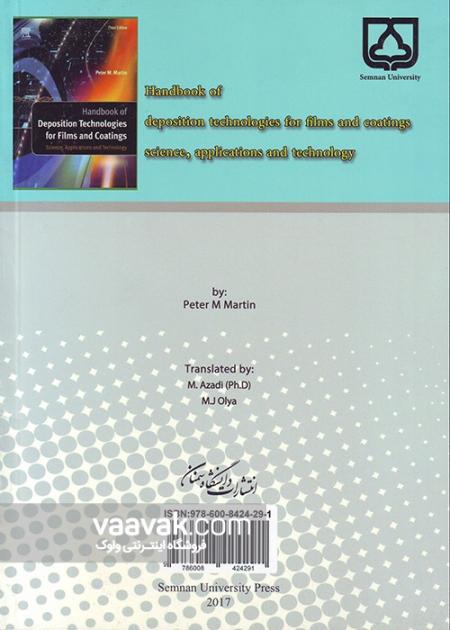 تصویر پشت جلد کتاب تکنیکهای نوین ایجاد پوششهای نازک