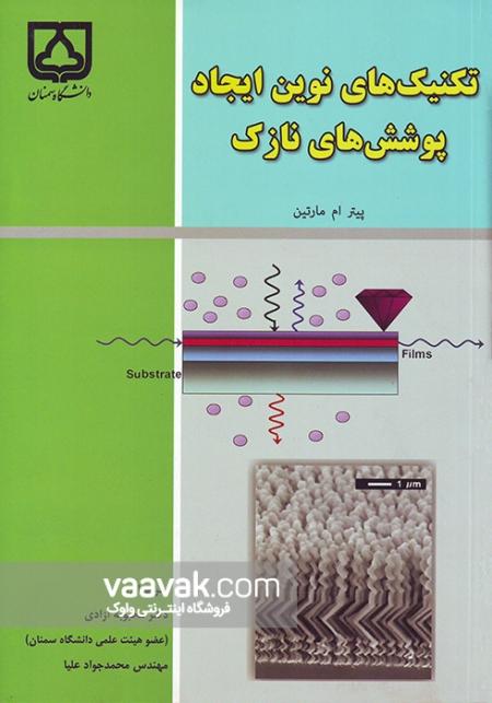 تصویر روی جلد کتاب تکنیکهای نوین ایجاد پوششهای نازک