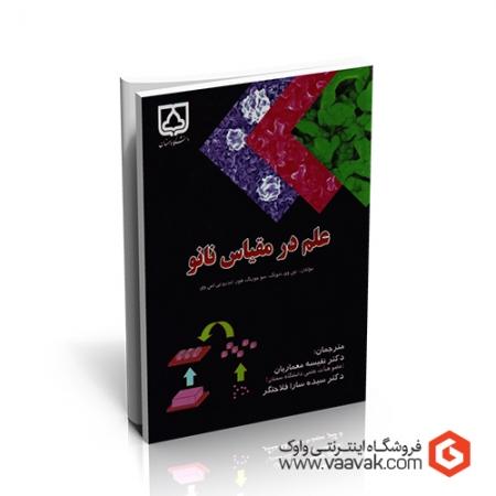 کتاب علم در مقیاس نانو