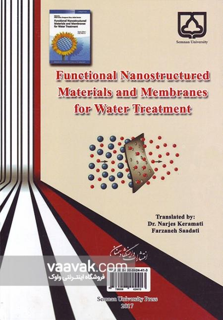 تصویر پشت جلد کتاب عملکرد مواد و غشاهای نانوساختار در تصفیه آب
