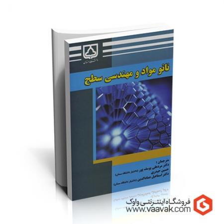 کتاب نانومواد و مهندسی سطح