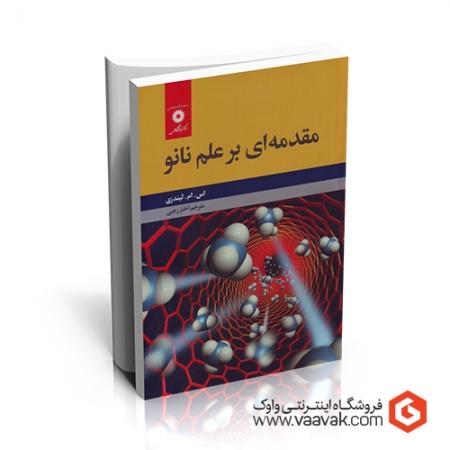کتاب مقدمهای بر علم نانو