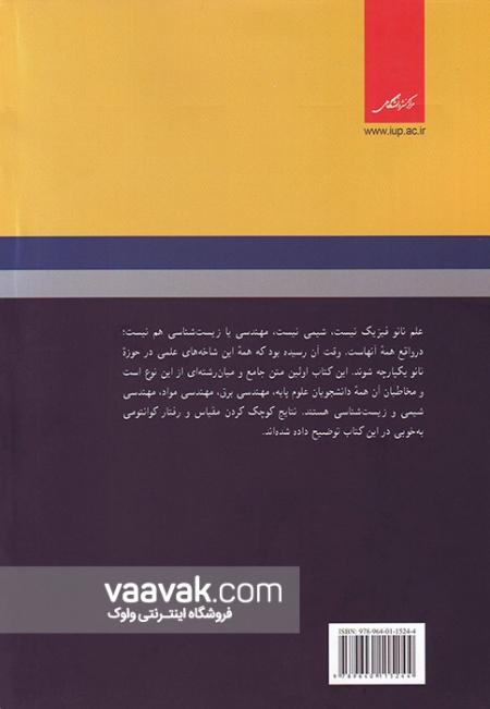 تصویر پشت جلد کتاب مقدمهای بر علم نانو