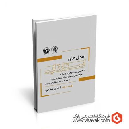 کتاب مدلهای استارتاپی: ۴۰ مدل کسب و کار نوآورانه ویژه استارتاپها و سازمانهای ایرانی