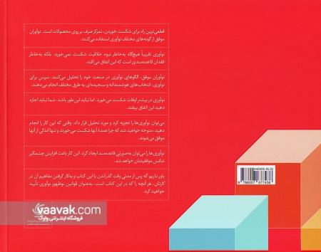 تصویر پشت جلد کتاب ده گونه نوآوری