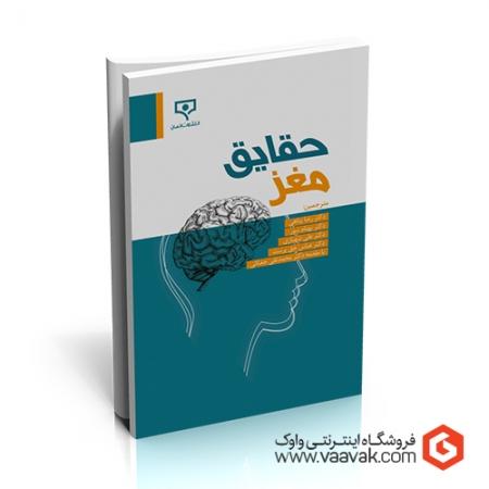 کتاب حقایق مغز