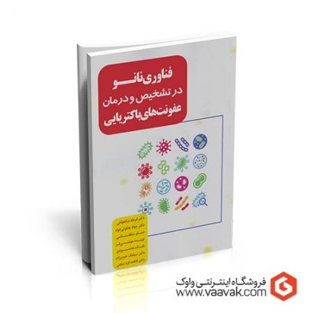 کتاب فناوری نانو در تشخیص و درمان عفونتهای باکتریایی