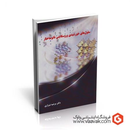 کتاب سلولهای خورشیدی پروسکایتی نانوساختار