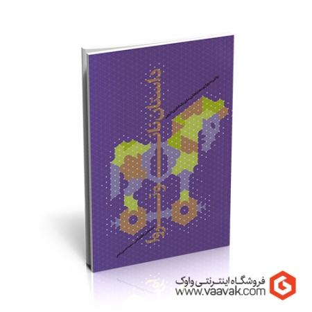 کتاب داستان نانوتروا: روایتی بدیع از توسعه و تجاری سازی یک فناوری دارویی