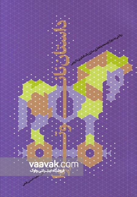 تصویر روی جلد کتاب داستان نانوتروا: روایتی بدیع از توسعه و تجاریسازی یک فناوری دارویی