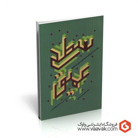 کتاب سطح عمیق: روایت داستانی از توسعه و تجاری سازی یک فناوری