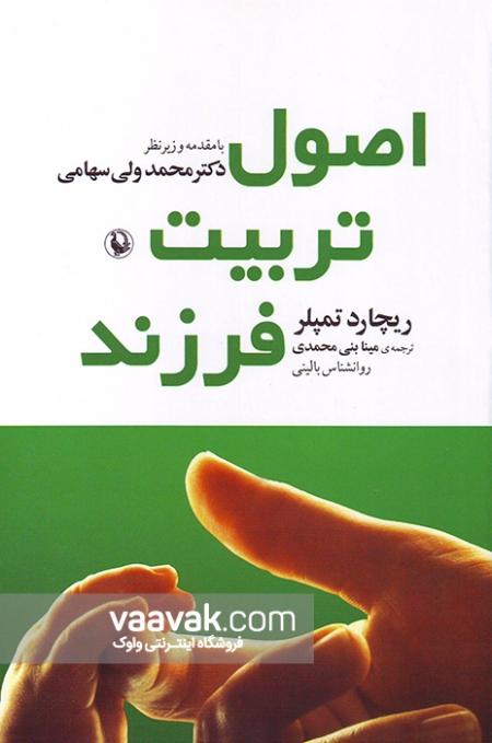 تصویر روی جلد کتاب اصول تربیت فرزند