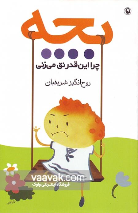 تصویر روی جلد کتاب بچه چرا این قدر نق میزنی؟