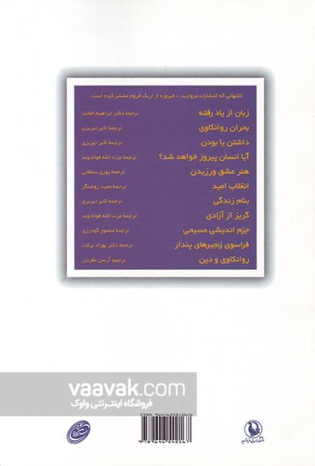 تصویر پشت جلد کتاب بحران روانکاوی