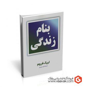 کتاب بنام زندگی