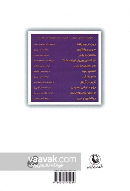تصویر پشت جلد کتاب بنام زندگی