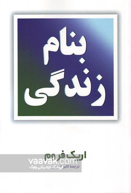تصویر روی جلد کتاب بنام زندگی