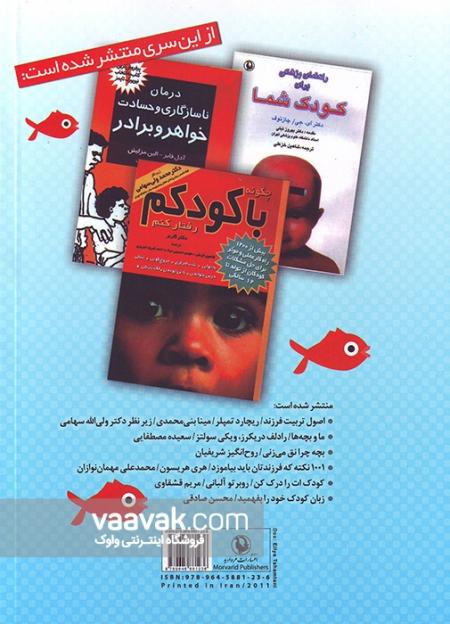 تصویر پشت جلد کتاب به بچهها چه بگوییم؟