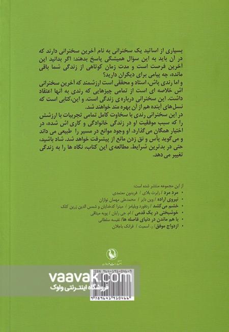 تصویر پشت جلد کتاب آخرین سخنرانی