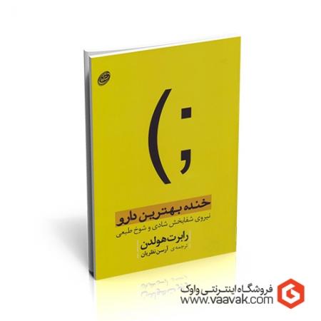 کتاب خنده، بهترین دارو: نیروی شفابخش شادی و شوخ طبعی