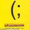 تصویر روی جلد کتاب خنده، بهترین دارو: نیروی شفابخش شادی و شوخ طبعی
