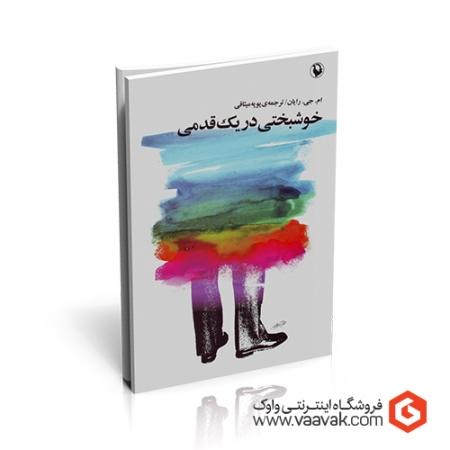 کتاب خوشبختی در یک قدمی