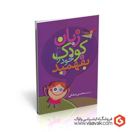 کتاب زبان کودک خود را بفهمید