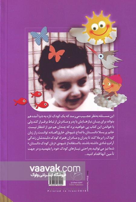 تصویر پشت جلد کتاب زبان کودک خود را بفهمید