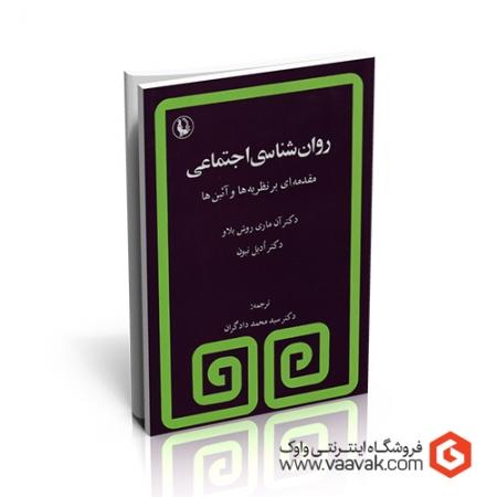 کتاب روانشناسی اجتماعی: مقدمهای بر نظریهها و آئینها