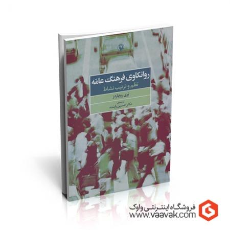 کتاب روانکاوی فرهنگ عامه: نظم و ترتیب نشاط