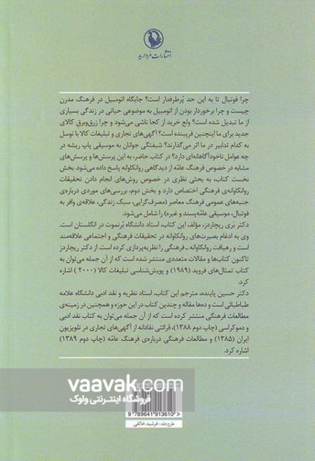 تصویر پشت جلد کتاب روانکاوی فرهنگ عامه: نظم و ترتیب نشاط