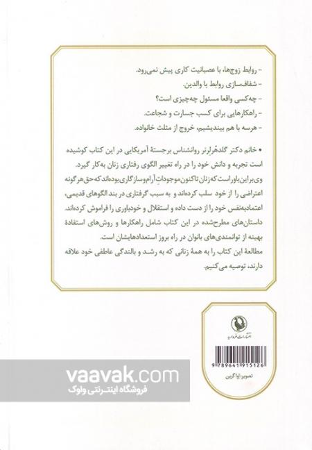 تصویر پشت جلد کتاب زن و تواناییهایش: راهنمای زنان در زندگی