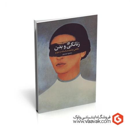 کتاب زنانگی و بدن (نگاهی جامعهشناسانه به بلوغ)