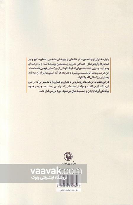 تصویر پشت جلد کتاب زنانگی و بدن (نگاهی جامعهشناسانه به بلوغ)