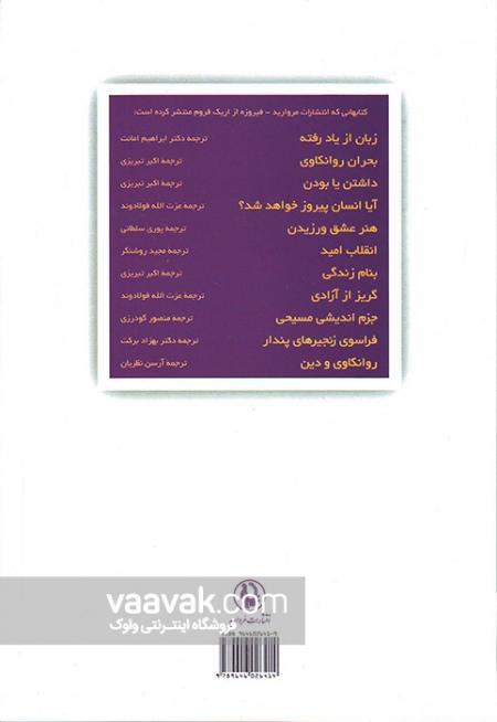 تصویر پشت جلد کتاب هنر عشق ورزیدن