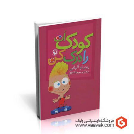 کتاب کودکت را درک کن
