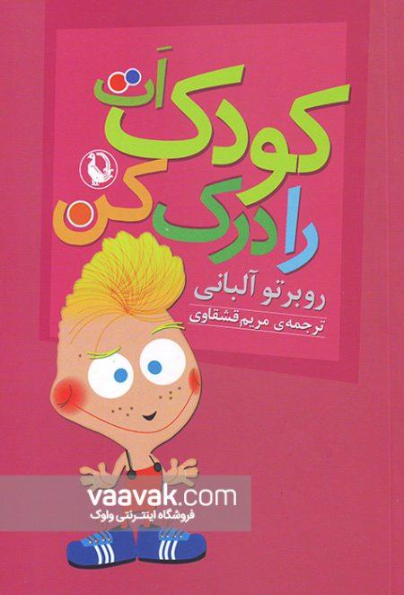 تصویر روی جلد کتاب کودکت را درک کن