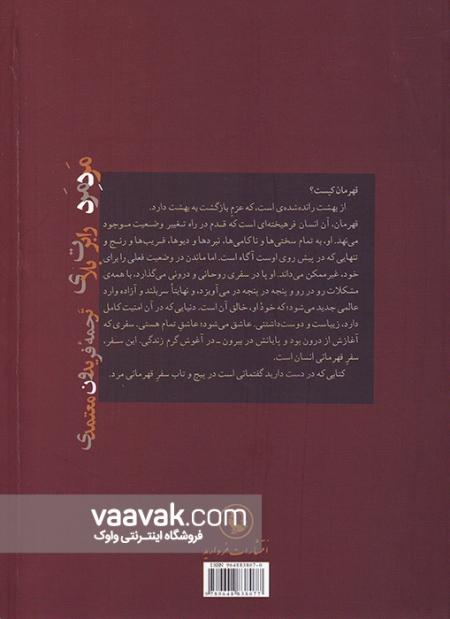تصویر پشت جلد کتاب مرد مرد