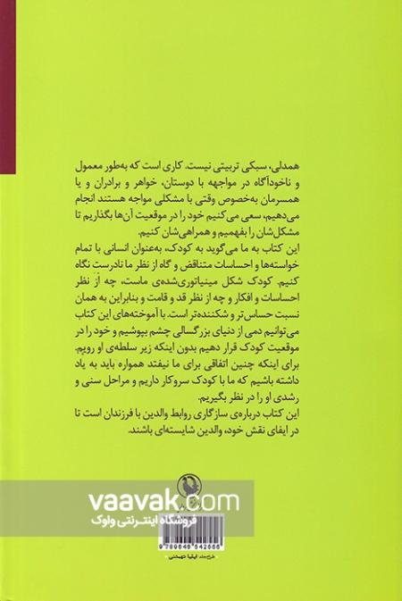 تصویر پشت جلد کتاب نیروی همدلی