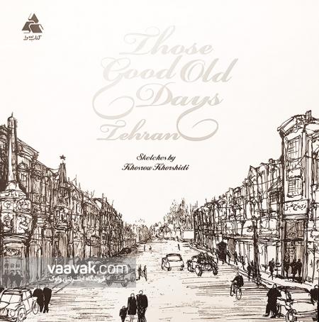 تصویر پشت جلد کتاب آن روزگاران تهران
