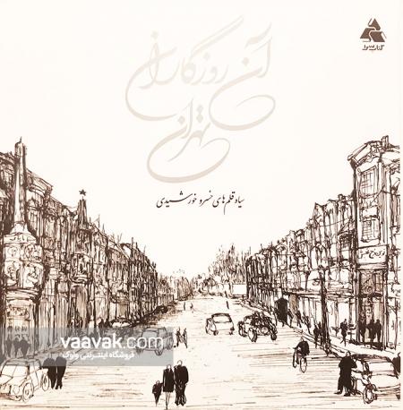 تصویر روی جلد کتاب آن روزگاران تهران