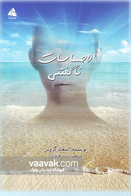 تصویر روی جلد کتاب احساسات ناگفتنی، چگونه بخشهای به فراموشی سپرده ذهن خود را بازیابی کنیم